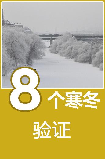 6个寒冬验证
