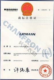 商标注册登记证书