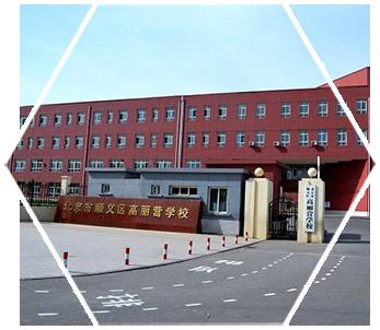 北京高丽营学校冷暖工程案例