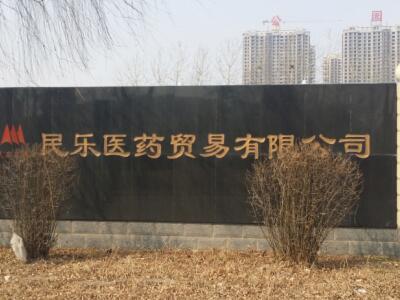 秦皇岛民乐医药连锁