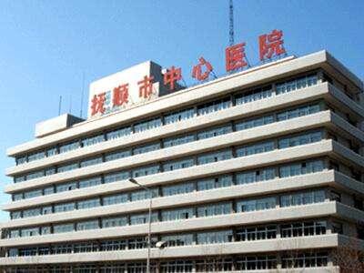 抚顺中心医院
