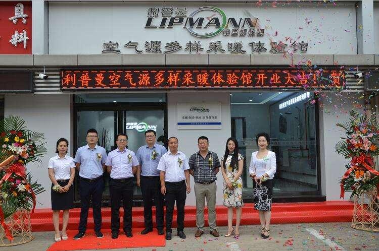利普曼空气源热泵新店开业仪式