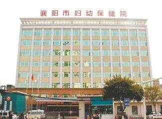 湖北襄阳妇幼保健院