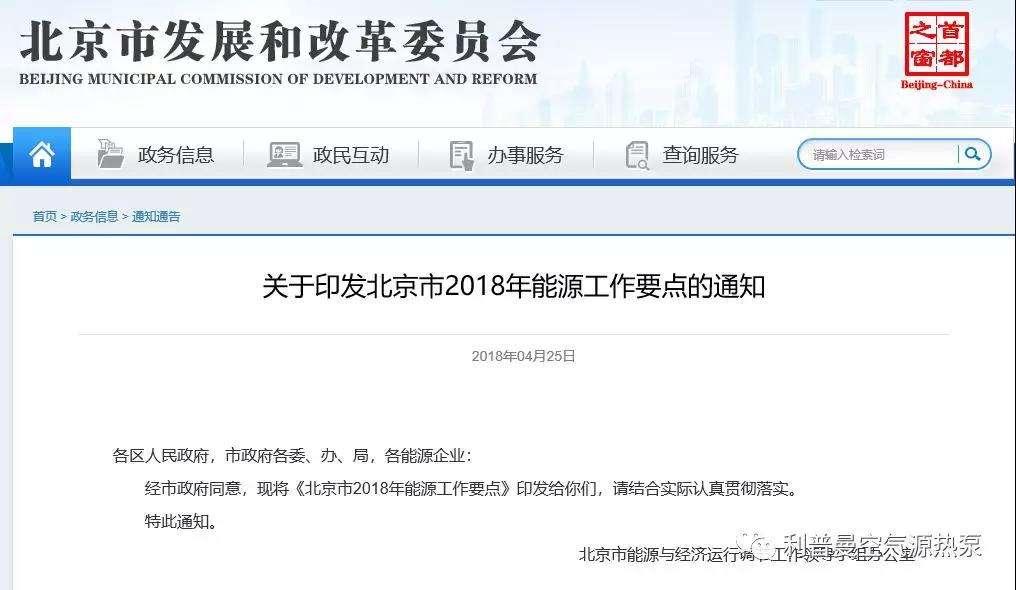北京2018年将新增热泵供暖面积400万平方米