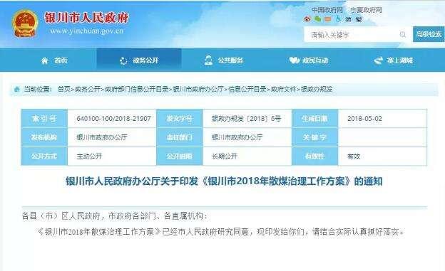 宁夏银川:鼓励空气凯发国际娱乐k8采暖,每户补贴8000元