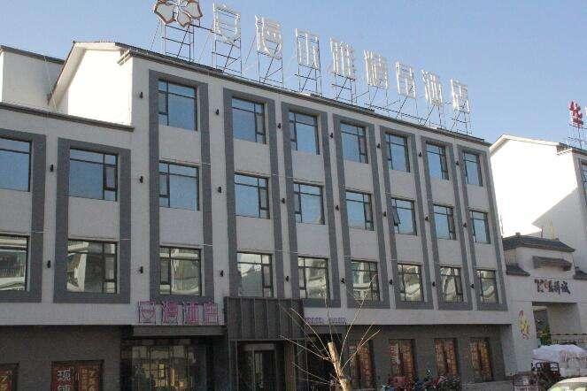 甘肃省金昌市安漫尔雅精品酒店