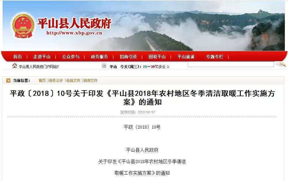 2018年10月底前石家庄平山县完成电代煤5323户