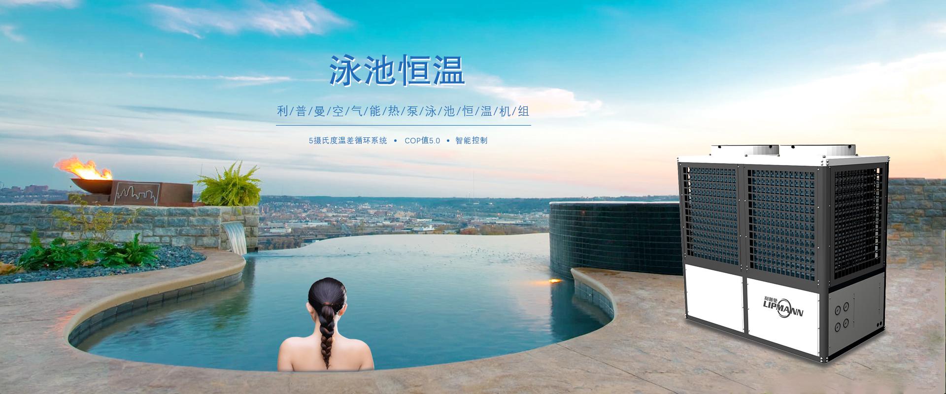 空气能泳池恒温机组