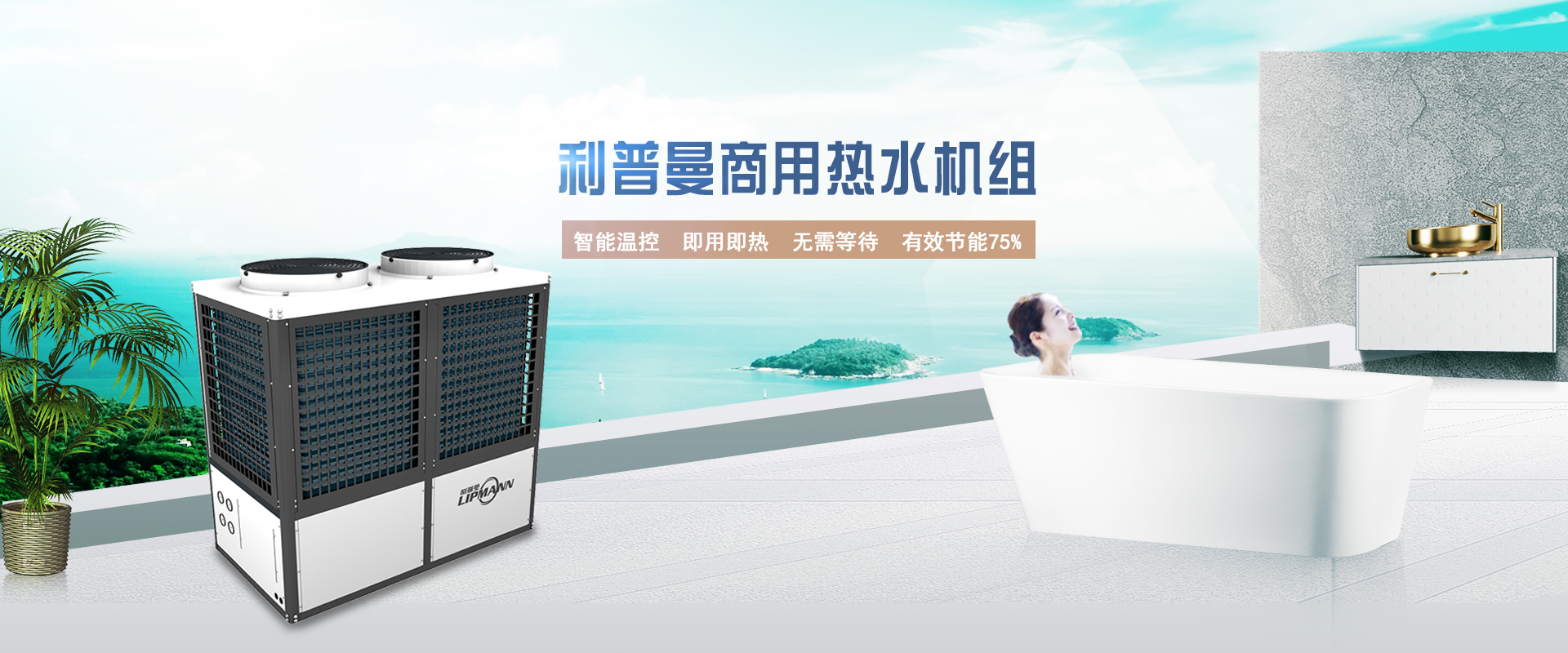 商用空气能热泵