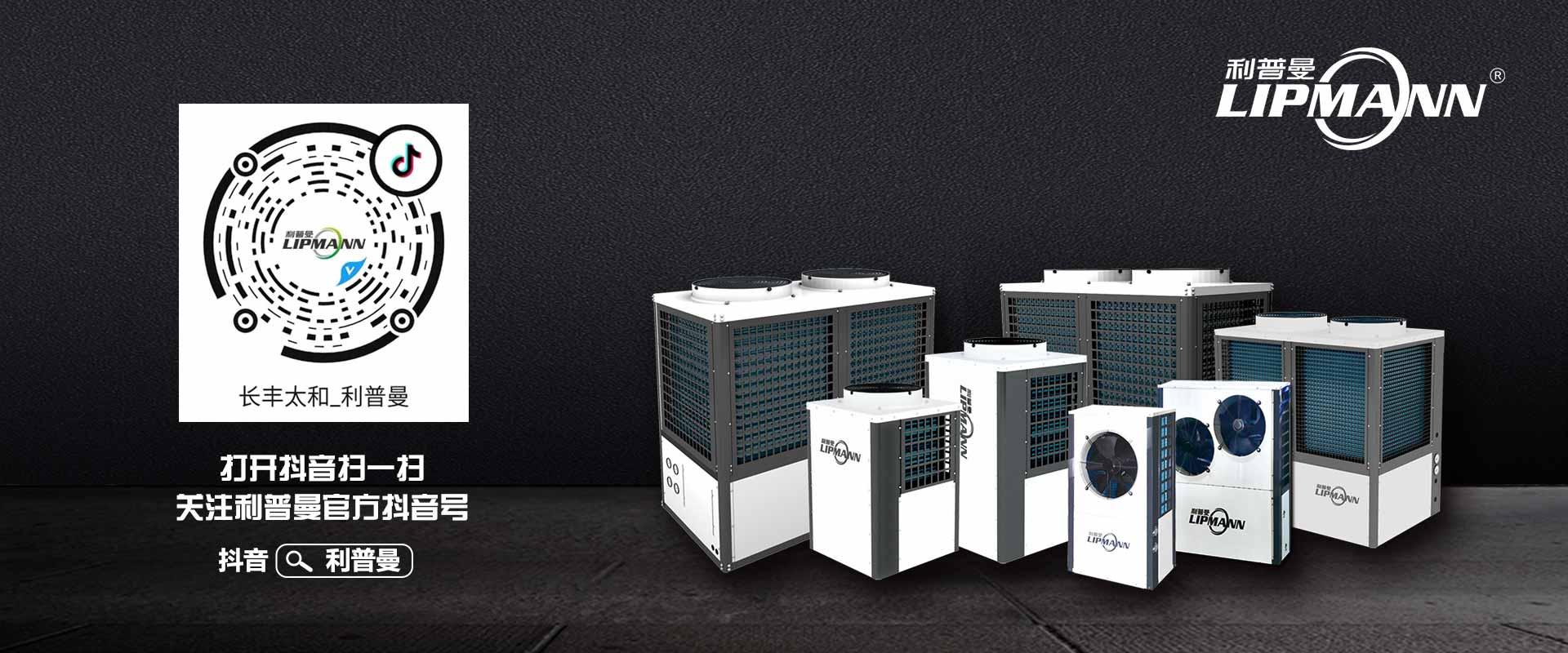 利普曼空气能热泵招商代理