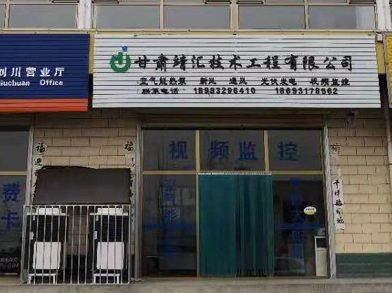 甘肃省白银市靖远县刘川镇商铺107㎡冷暖工程2.jpg