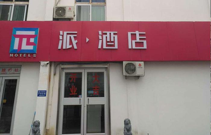 河北省邯郸派酒店热水工程2.jpg
