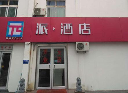 河北省邯郸市宾馆热水工程