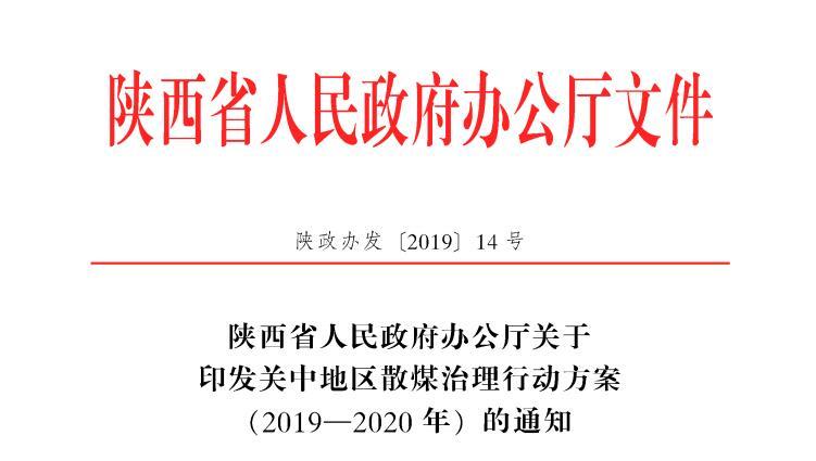 陕西省印发关中地区散煤治理行动方案,鼓励公共机构优先使用空气凯发国际娱乐k8