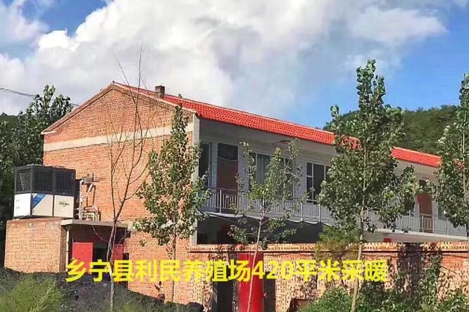 乡宁县利民畜牧养殖有限公司采暖工程